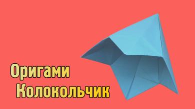 Оригами Цветок Колокольчик