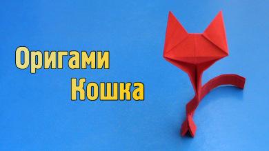Оригами Кот / Кошка