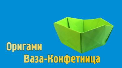 Оригами Коробочка (Ваза-Конфетница)